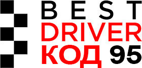 Best Driver КОД95